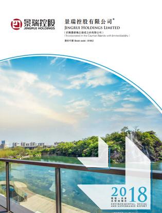 景瑞控股ESG报告 2018